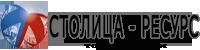"""Торговый Дом """"СТОЛИЦА-РЕСУРС"""""""